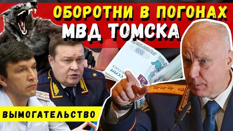 Старт зачистки в органах Бастрыкин разбирается с оборотнями в МВД Начало нашумевшей истории Томска