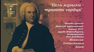 """И.С.Бах """"Нотная тетрадь Анны Магдалены Бах"""", №35 (BWV 514) - Дария Плеханова, Всеволод Виноградов"""