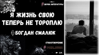 Ах Астахова - Я жизнь свою теперь не тороплю / I'm not rushing my life now / Читает: Smaliuk_Bogdan