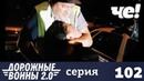 Дорожные войны Сезон 9 Выпуск 102