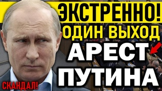 НАРОД, СРОЧНО!!! ДЕПУТАТЫ ТРЕБУЮТ АРЕСТОВАТЬ ПРАВИТЕЛЬСТВО! —  — Владимир Путин