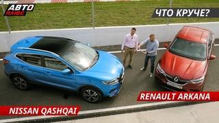 Громкая новинка или зарекомендовавший себя кроссовер? Nissan Qashqai vs Renault Arkana | Выбор есть!