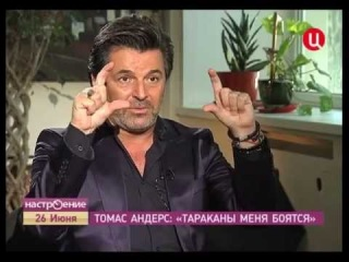 Interview with Thomas Anders (Интервью с Томасом Андерсом)