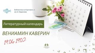 Литературный календарь. Вениамин Каверин.