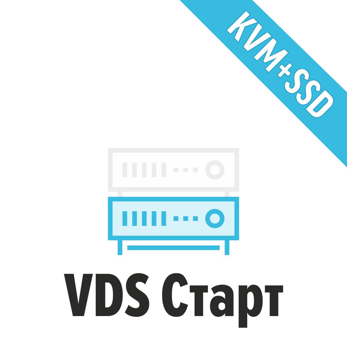 VDS Старт (KVM, SSD, 1 Core, 1Gb RAM, 20Gb SSD)