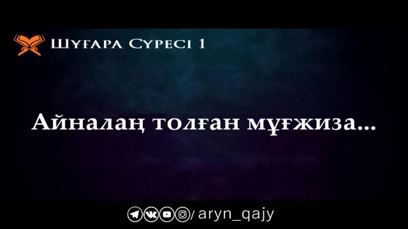 Шұғара Сүресі 1 Айналаң толған мұғжиза Ұстаз Ерлан Ақатаев