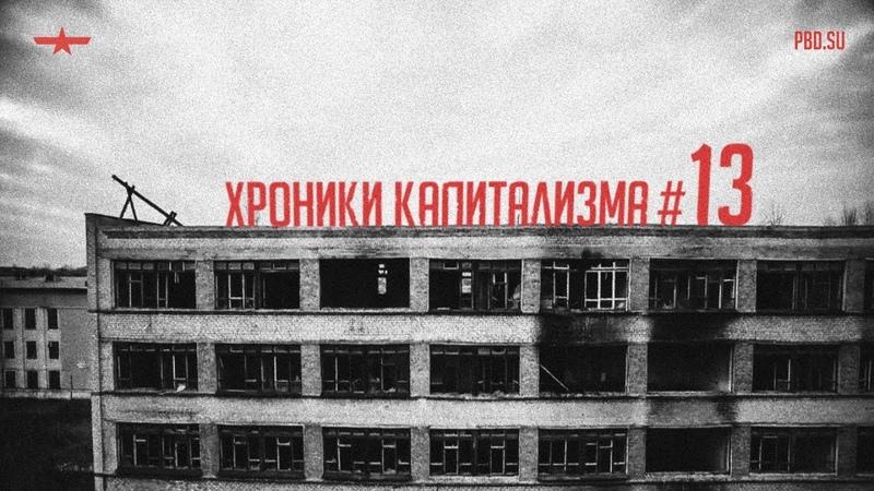 Хроники капитализма 13 Индустриальная катастрофа в Орске и Яранске бунт во Франции дед и ёлочка