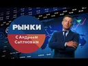 Рынки с Андреем Сапуновым. (Выпуск 83)(23.10.2020)