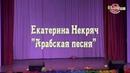 Солистка СВТ ЭльДанс г.Новосибирск Некряч Екатерина AblaniHayk