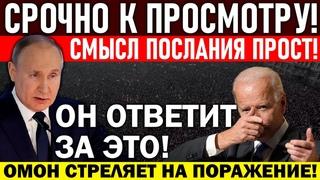 СРОЧНО!!! РОССИЯ ГРЕМИТ!!! ВЛАДИМИР ПУТИН ОТДАЛ ПРИКАЗ!!! —