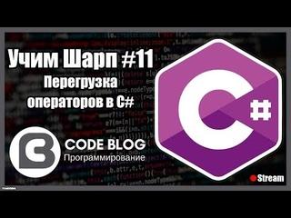 Перегрузка операторов (operator) в C# - Учим Шарп #11