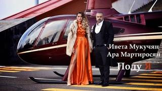 Ara Martirosyan feat. Iveta Mukuchyan - Polu ya /Ара Мартиросян - Ивета Мукучян - Полу я