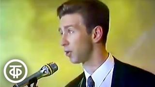 """Валерий Сюткин """"Вверх и вниз"""" (1995)"""