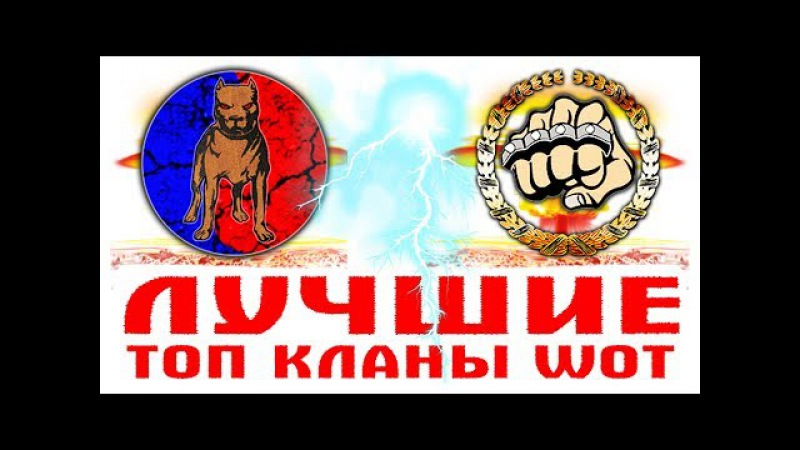 PB_TR vs S-DU (15-3) - 💪 Лучшие кланы WoT 💪 - Топ кланы World of Tanks