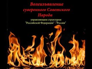 Волеизъявление Суверенного Советского Народа управляющим структурам Российской Федерации - России