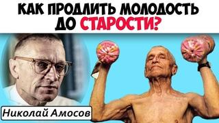 Николай Амосов: 9 ПРОСТЫХ СОВЕТОВ ДЛЯ КРЕПКОГО ЗДОРОВЬЯ - Как Не Болеть, Здоровый образ жизни