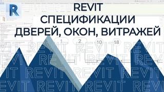 REVIT. Маркировка окон, дверей, витражей в ревите и спецификация в REVIT
