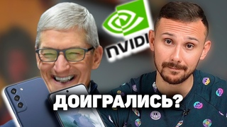 Кто СГЛАЗИЛ Galaxy S21 FE, NVIDIA хоронит Windows 7, Apple - ЭТО ПЯТЬ БАЛЛОВ🤣