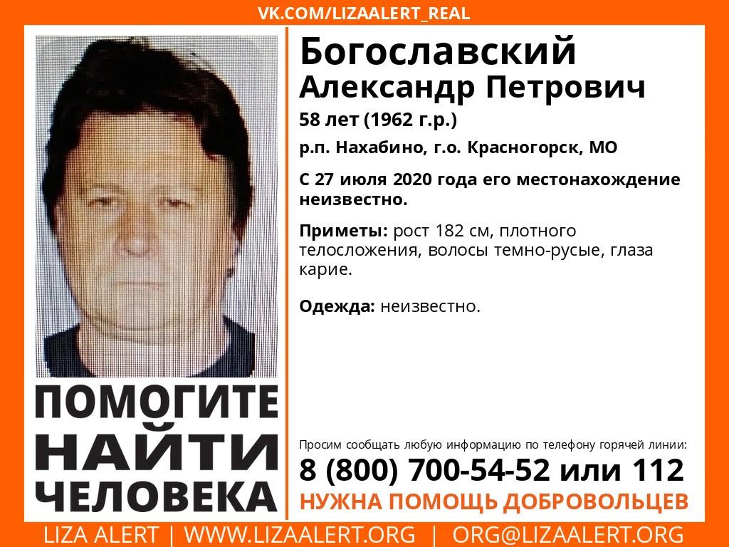 Внимание! Помогите найти человека! Пропал #Богославский Александр Петрович, 58 лет,р