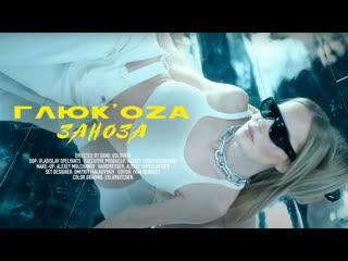 Глюк'оZа - Заноза (Премьера клипа 2020)