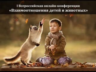 I Всероссийская конференция Взаимоотношения детей и животных