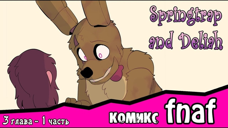 Springtrap And Deliah (3 глава ~ 1 часть) комикс FNAF