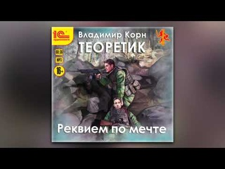 Владимир Корн - Теоретик. Реквием по мечте (аудиокнига)