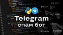 Пишем Telegram спамер код Python, Pyrogram, Telegram Spammer