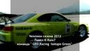 GT5 - RMCC2012 - MOVIE
