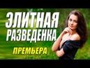 Сибирская мелодрама!! - ЭЛИТНАЯ РАЗВЕДЕНКА - Русские мелодрамы новинки смотреть онлайн 2021