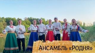 "Ансамбль ""Родня"" - Россиюшка г. Краснодар"