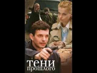 Сериал Тени прошлого 2 серия  Золото Наполеона, Серия 2 смотреть онлайн бесплатно в хорошем качестве