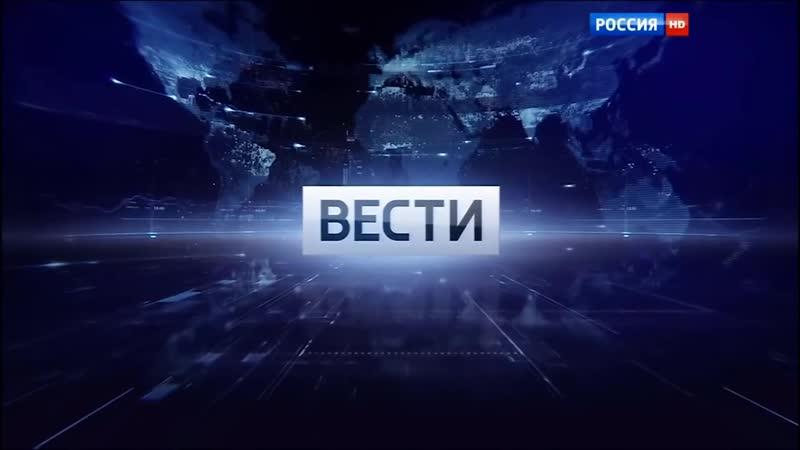 Заставка программы Вести (Россия, 2015-2017)