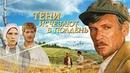 х/ф Тени Исчезают в Полдень 1971 FULL HD Все серии. Широкоформатный