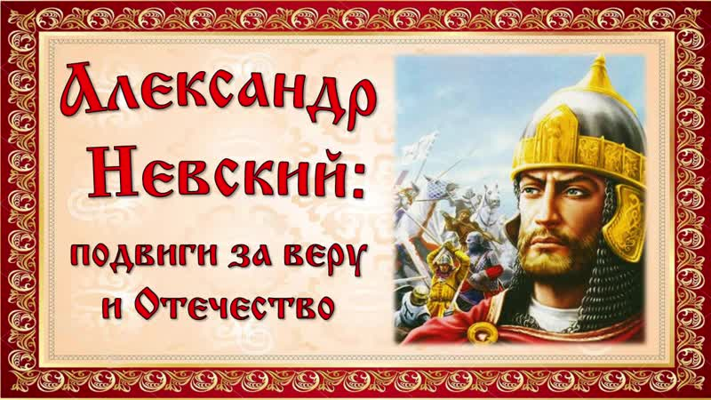 Презентация Александр Невский подвиги за веру и отечество