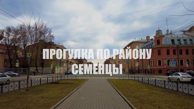 Разве можно верить пустым словам балерины Прогулка по району Семенцы в Санкт Петербурге