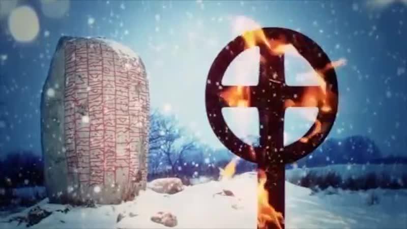 Unsere Kultur Julfest nordische Weih Nacht