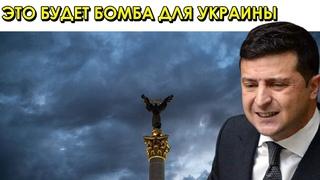 Россия готовит дипломатическую бомбу для Украины