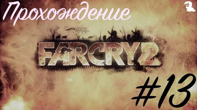 Far Cry 2 Прохождение на Русском Часть №13