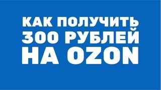 Как получить бонусы и скидки на OZON/промокод OZON/как заказать на OZON