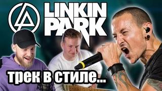 #12 ТРЕК НА СКОРУЮ РУКУ КАК У LINKIN PARK!!!!