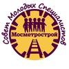 Совет молодых специалистов Мосметростроя