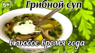 ПОПУЛЯРНЫЙ грибной суп из ВЕШЕНОК | Все спрашивают этот рецепт! | Вам повезло - РЕЦЕПТ здесь!