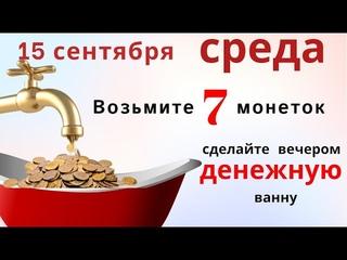 🔴 До 17 часов ничего важного не делаем! Защитные обереги и денежная ванна