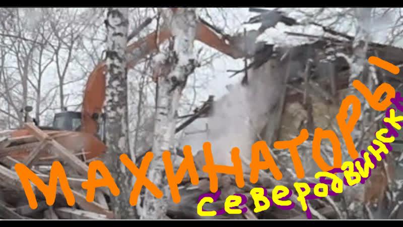 СЕВЕРОДВИНСК МАХИНАТОРЫ ОТ ДИСКАВЕРИ Северодвинск