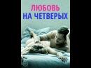 Любовь на четверых / Happy Few