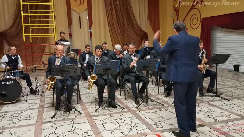 Джаз Оркестр Визит из концертной программы посвященной Дню рождения В С Высоцкого