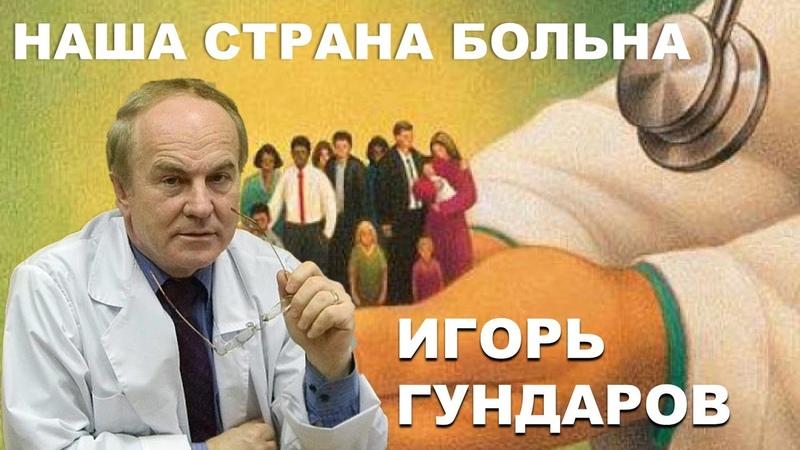 Наше общество больно и нуждается в лечении Игорь Гундаров ставит диагноз и назначает лечение