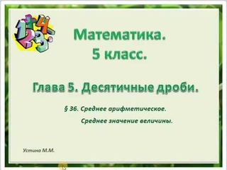 математика 5 класс. глава 5. Среднее арифметическое. Среднее значение величины.