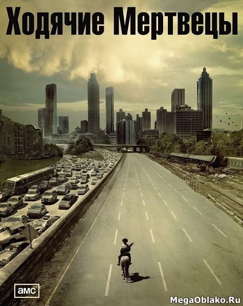 Ходячие мертвецы (1-10 сезоны) / The Walking Dead / 2010-2020 / ПМ (Fox Crime, LostFilm) / BDRip, WEB-DLRip + WEB-DL (1080p)